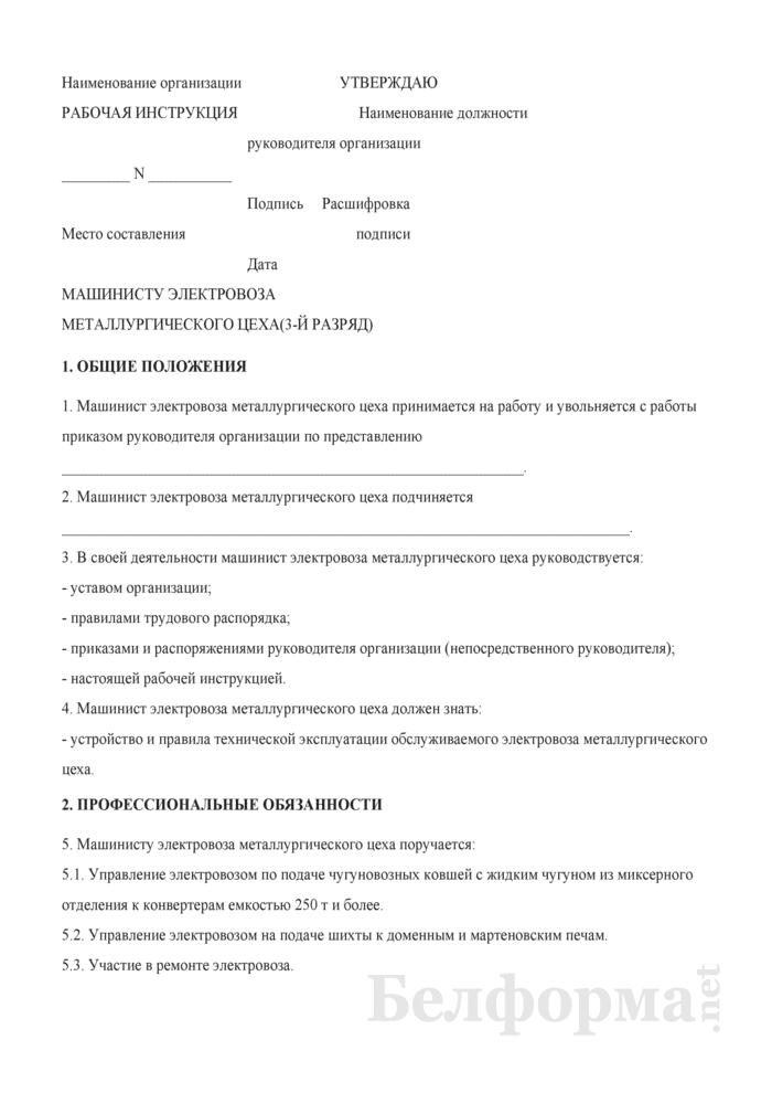 Рабочая инструкция машинисту электровоза металлургического цеха (3-й разряд). Страница 1