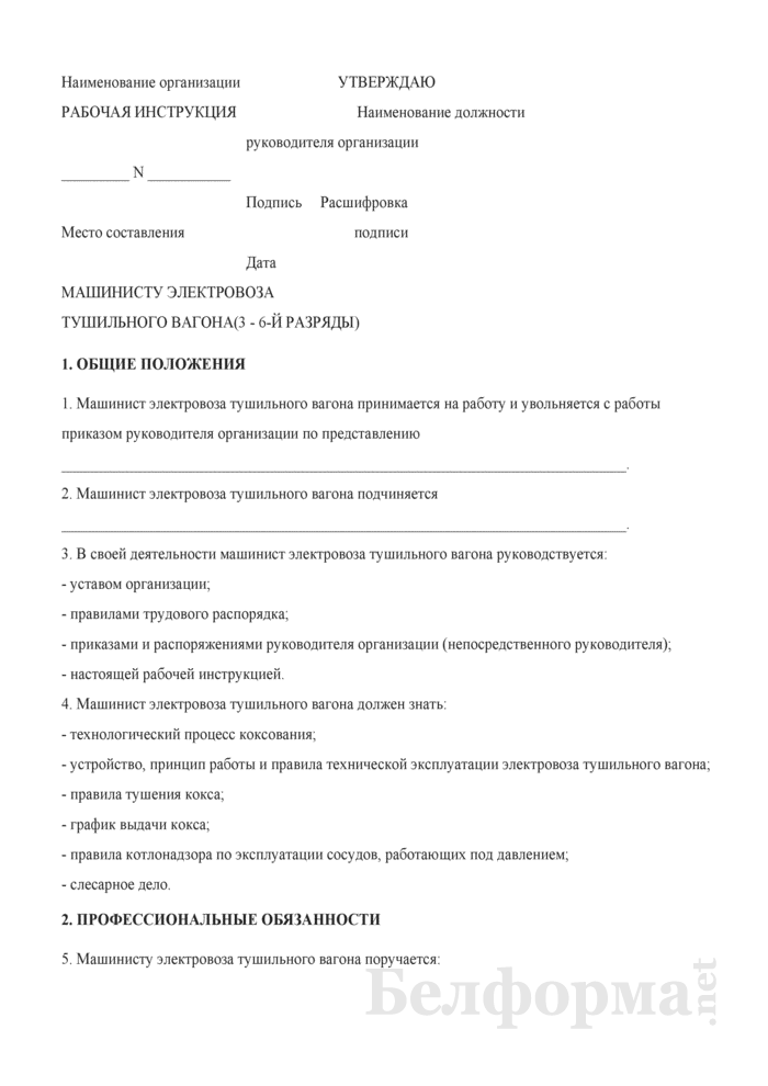 Рабочая инструкция машинисту электровоза тушильного вагона (3 - 6-й разряды). Страница 1