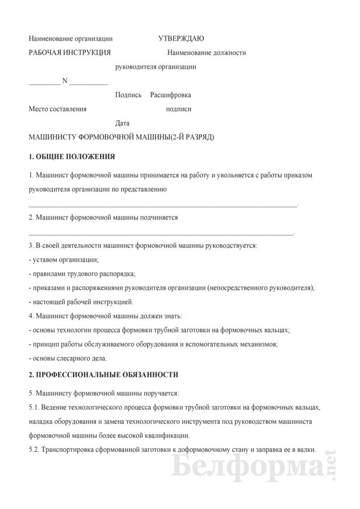 Рабочая инструкция машинисту формовочной машины (2-й разряд). Страница 1