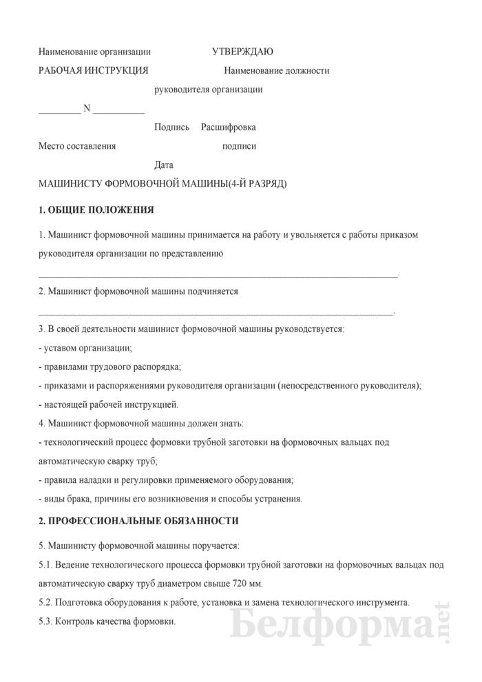 Рабочая инструкция машинисту формовочной машины (4-й разряд). Страница 1