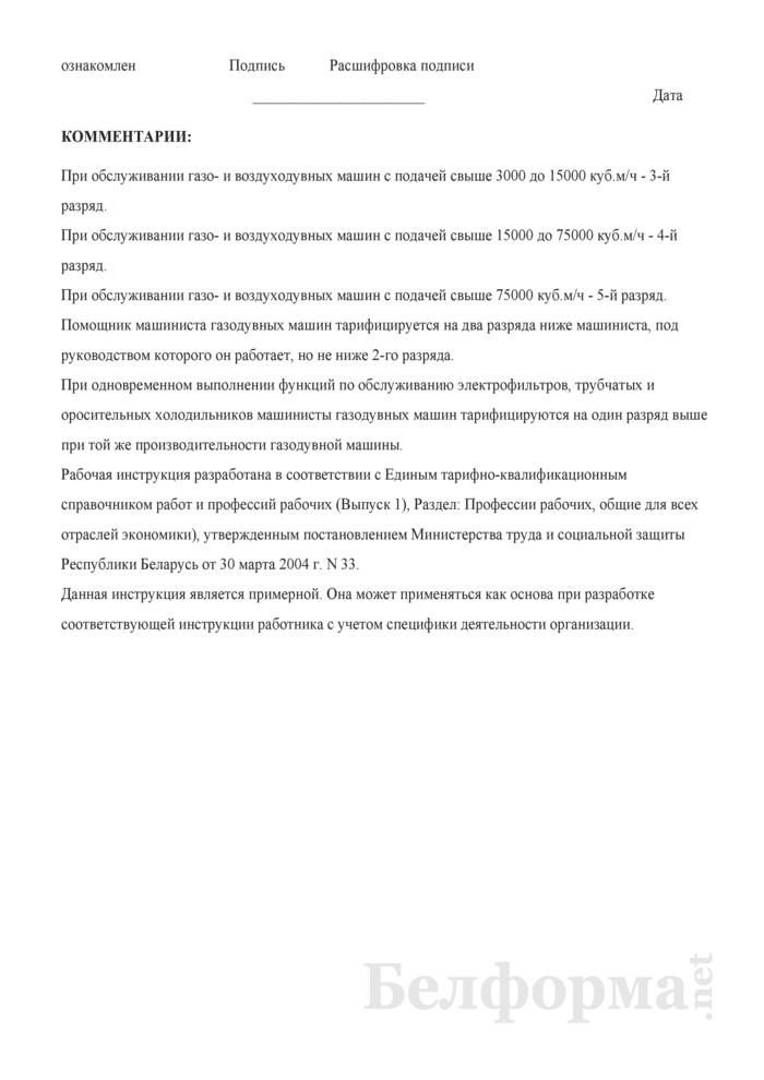 Рабочая инструкция машинисту газодувных машин (2 - 5-й разряды). Страница 3