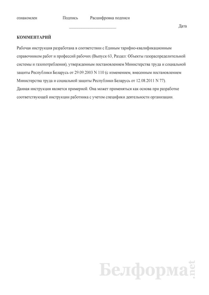 Рабочая инструкция машинисту газонаполнительной станции (6-й разряд). Страница 3
