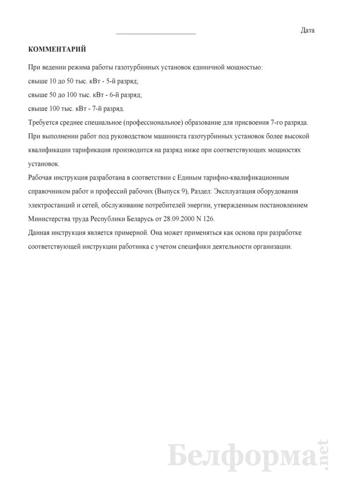 Рабочая инструкция машинисту газотурбинных установок (4 - 7-й разряды). Страница 3