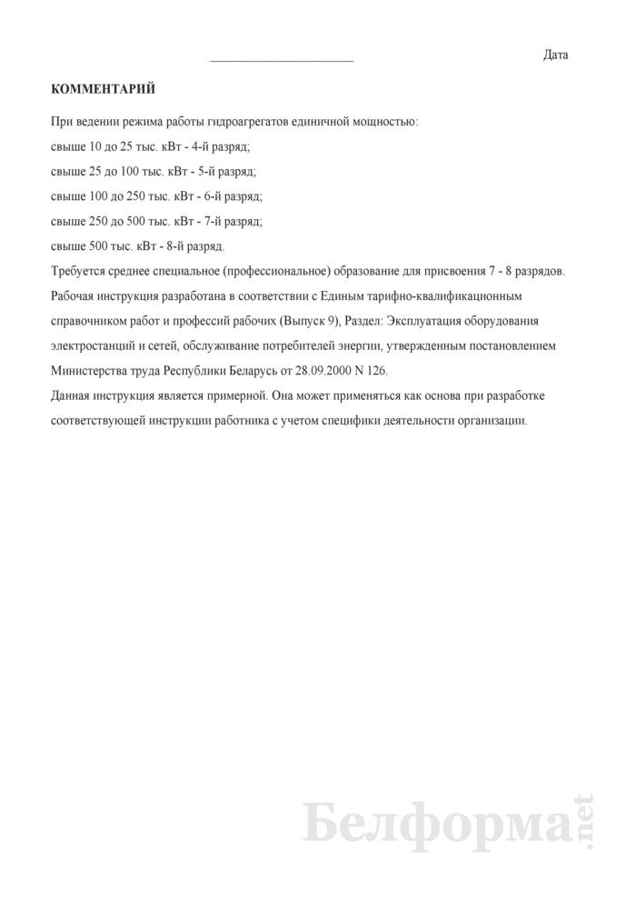 Рабочая инструкция машинисту гидроагрегатов (3 - 8-й разряды). Страница 3