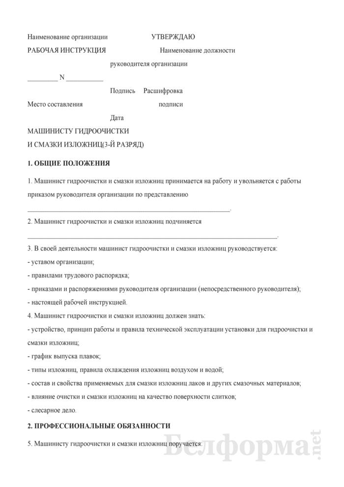 Рабочая инструкция машинисту гидроочистки и смазки изложниц (3-й разряд). Страница 1