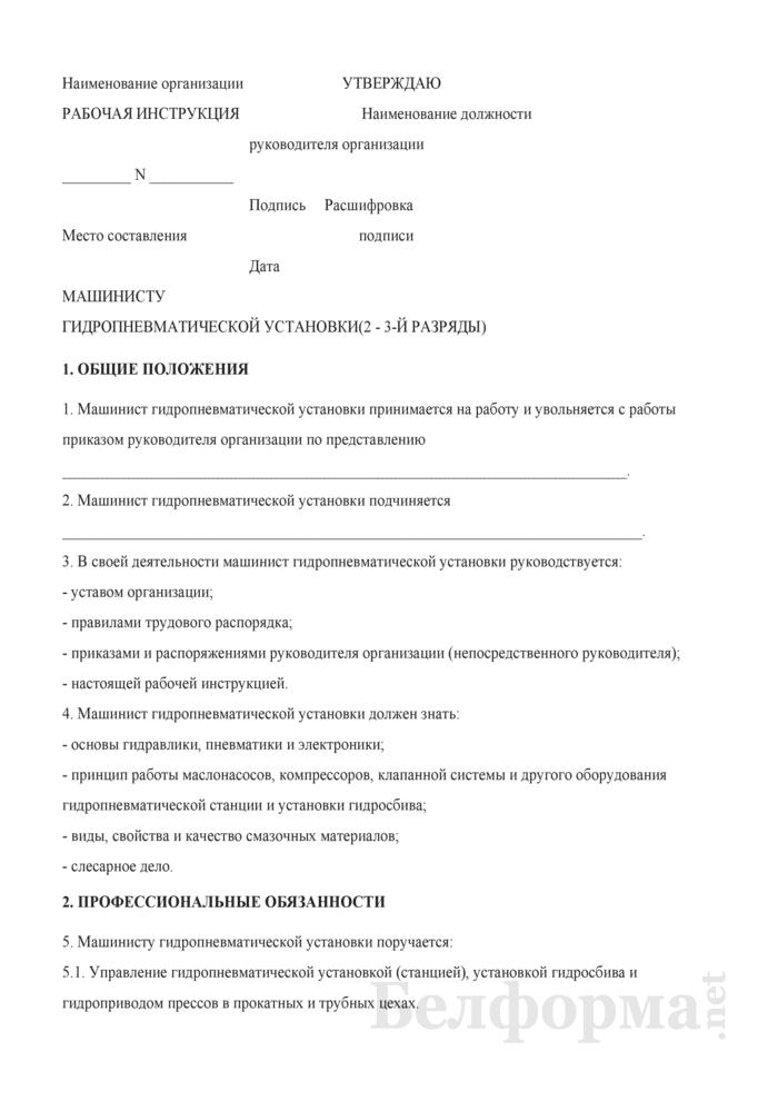 Рабочая инструкция машинисту гидропневматической установки (2 - 3-й разряды). Страница 1