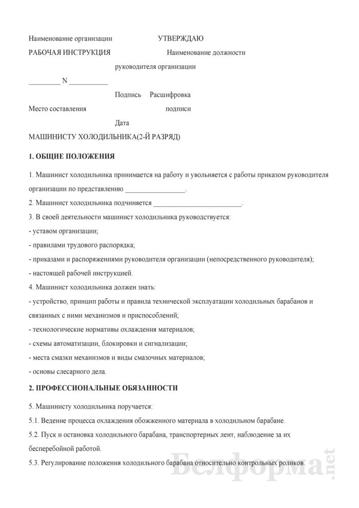 Рабочая инструкция машинисту холодильника (2-й разряд). Страница 1