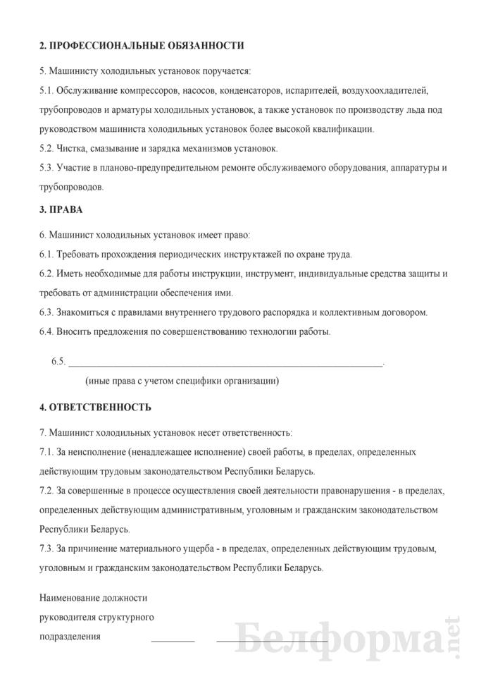 Рабочая инструкция машинисту холодильных установок (2-й разряд). Страница 2