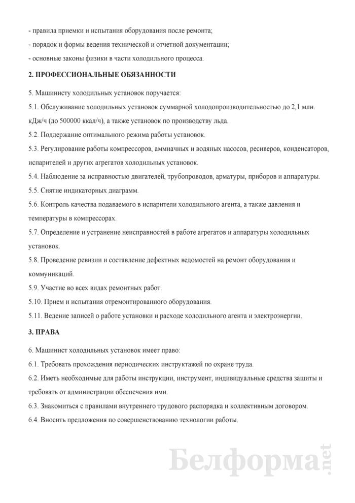 Рабочая инструкция машинисту холодильных установок (3 - 8-й разряды). Страница 2