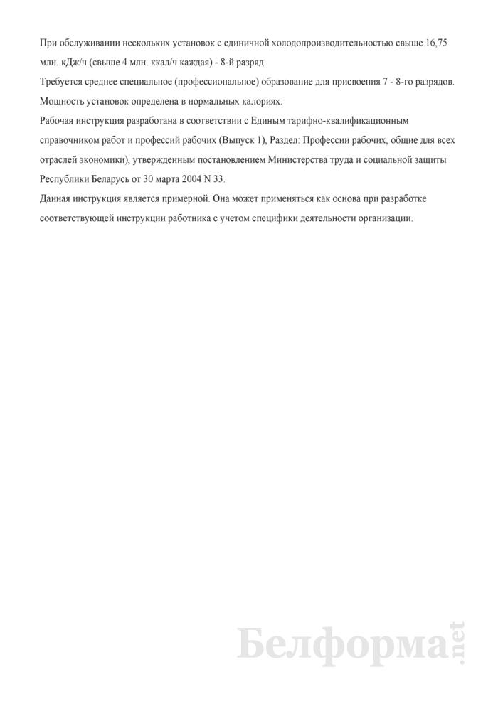 Рабочая инструкция машинисту холодильных установок (3 - 8-й разряды). Страница 4