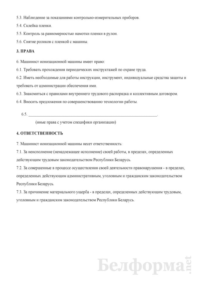 Рабочая инструкция машинисту ионизационной машины (3-й разряд). Страница 2