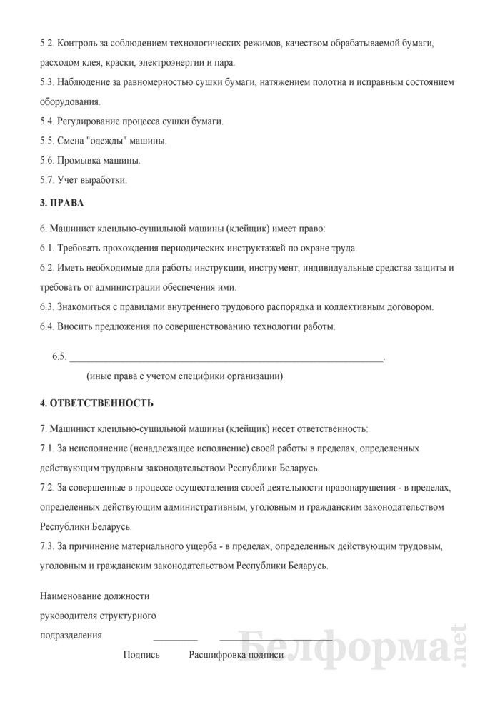 Рабочая инструкция машинисту клеильно-сушильной машины (клейщика) (5-й разряд). Страница 2
