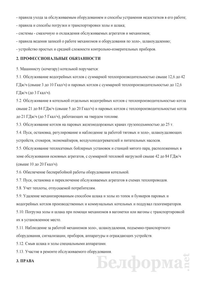 Рабочая инструкция машинисту (кочегару) котельной (3-й разряд). Страница 2
