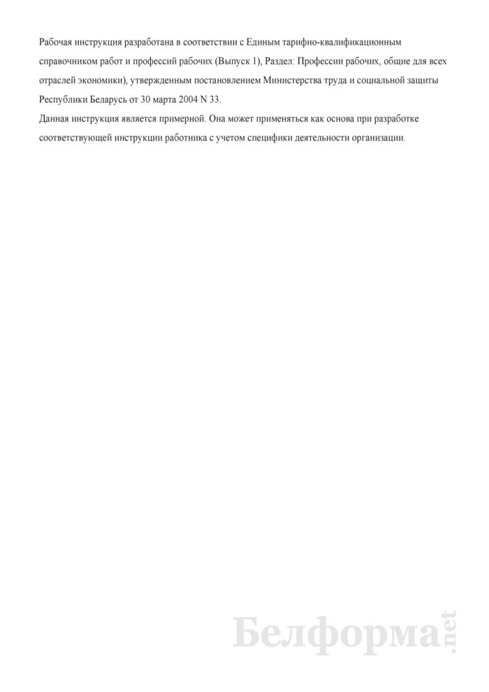 Рабочая инструкция машинисту (кочегару) котельной (3-й разряд). Страница 4
