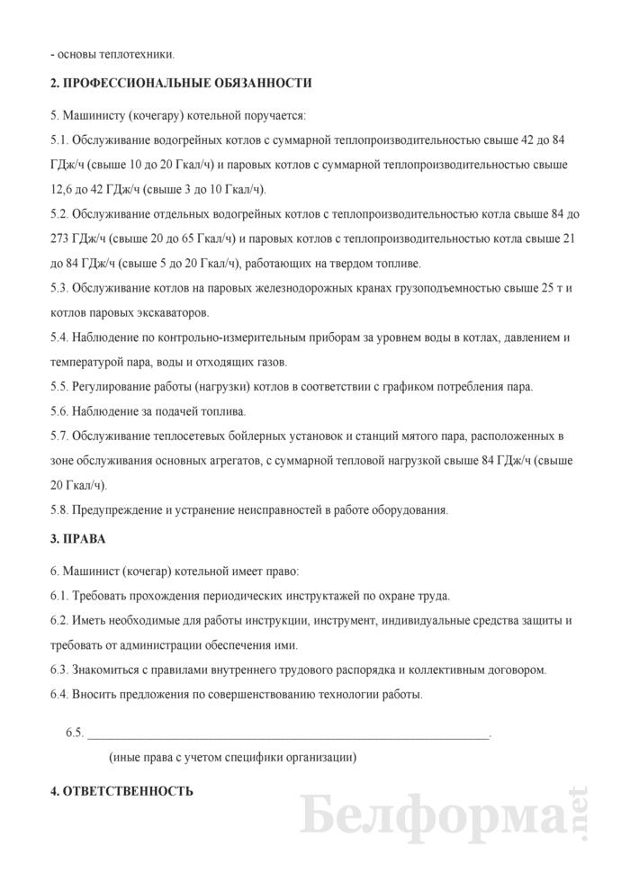 Рабочая инструкция машинисту (кочегару) котельной (4-й разряд). Страница 2