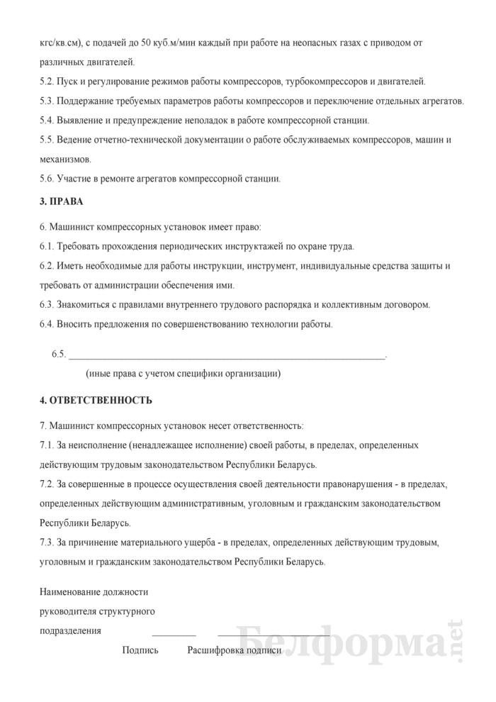 Рабочая инструкция машинисту компрессорных установок (3-й разряд). Страница 2