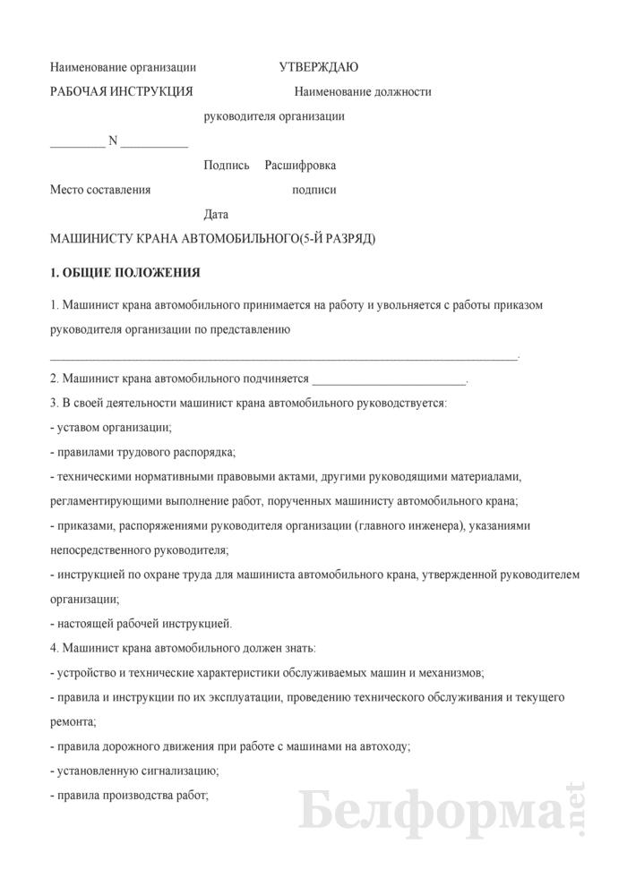 Рабочая инструкция машинисту крана автомобильного (5-й разряд). Страница 1