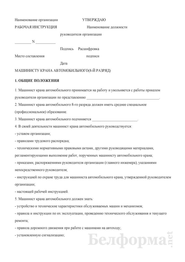 Рабочая инструкция машинисту крана автомобильного (8-й разряд). Страница 1