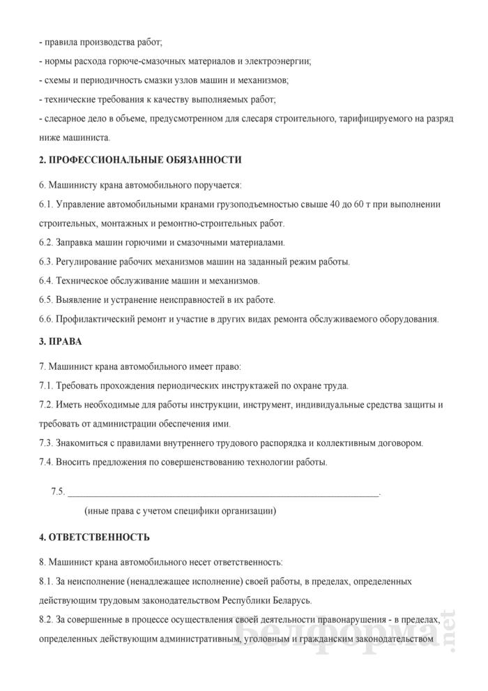 Рабочая инструкция машинисту крана автомобильного (8-й разряд). Страница 2
