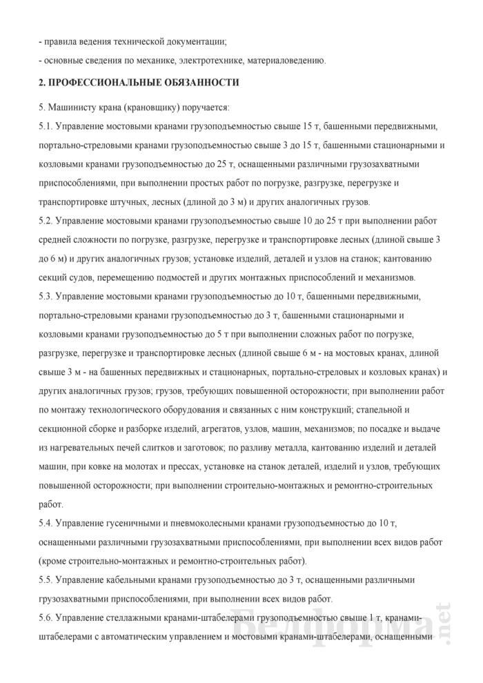 Рабочая инструкция машинисту крана (крановщику) (4-й разряд). Страница 2