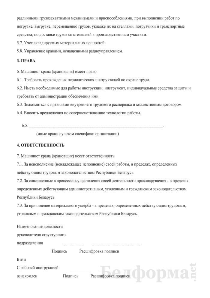 Рабочая инструкция машинисту крана (крановщику) (4-й разряд). Страница 3