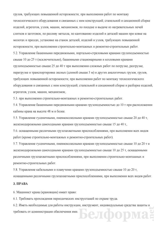 Рабочая инструкция машинисту крана (крановщику) (6-й разряд). Страница 2