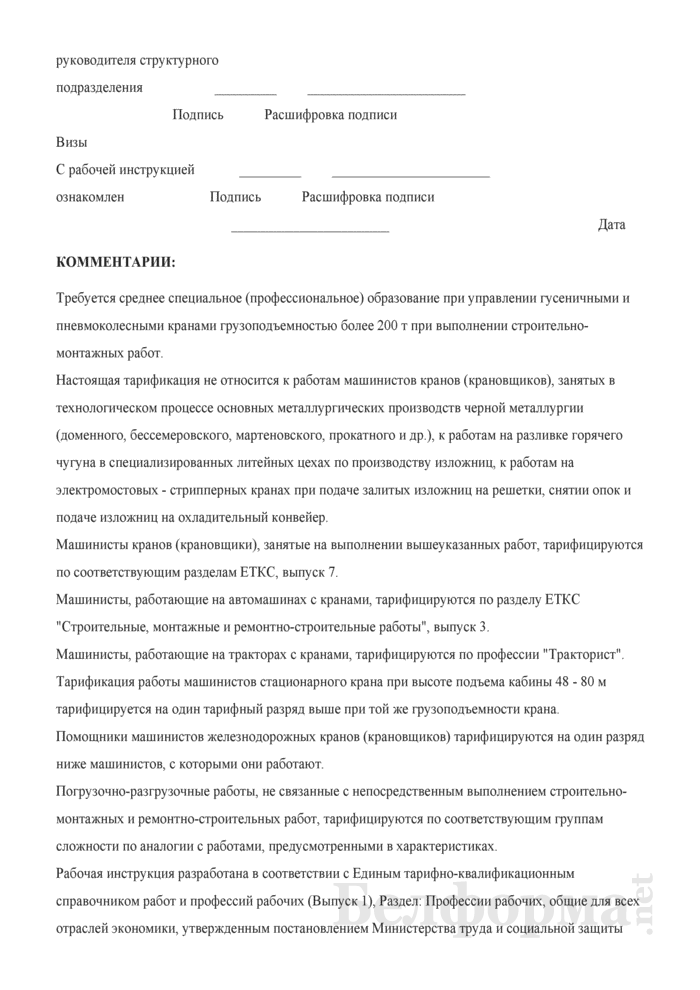 Рабочая инструкция машинисту крана (крановщику) (8-й разряд). Страница 3