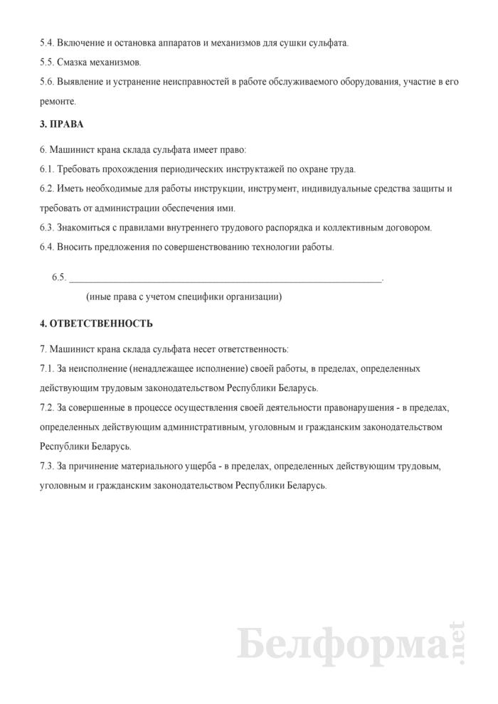 Рабочая инструкция машинисту крана склада сульфата (2-й разряд). Страница 2