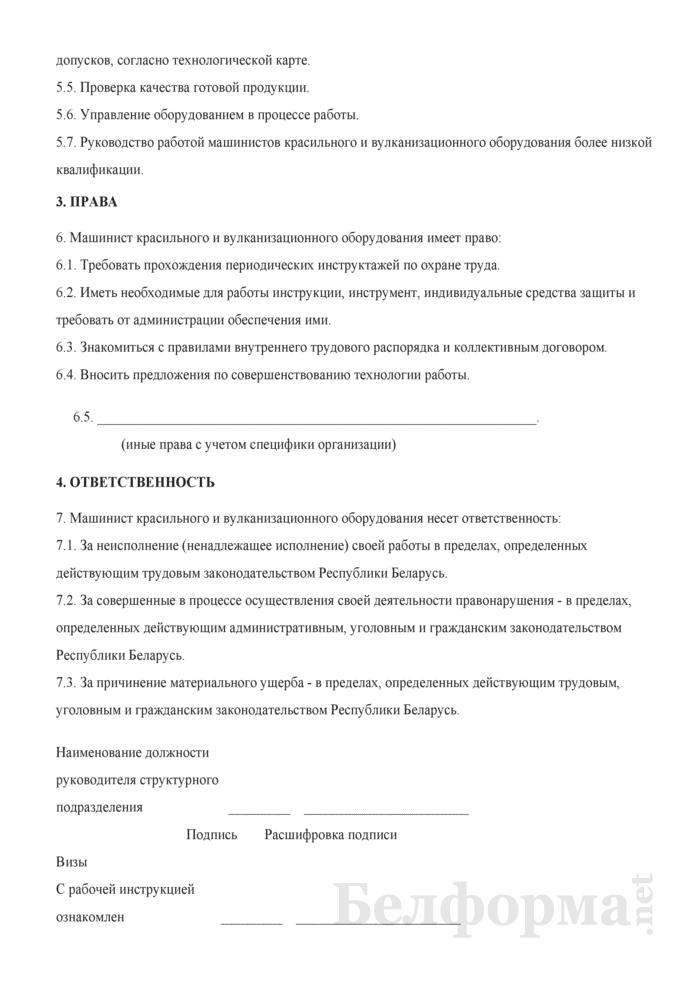 Рабочая инструкция машинисту красильного и вулканизационного оборудования (5-й разряд). Страница 2