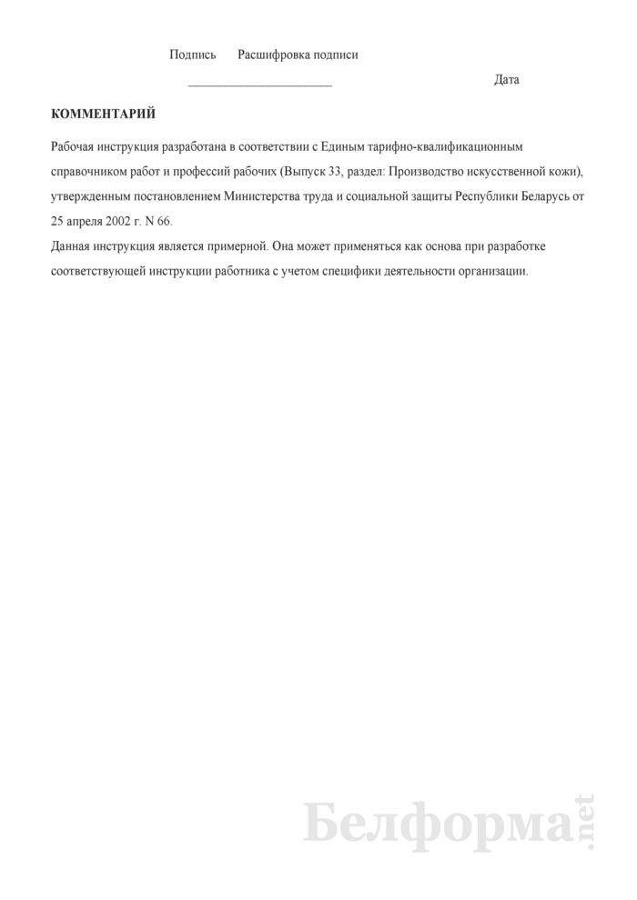 Рабочая инструкция машинисту красильного и вулканизационного оборудования (5-й разряд). Страница 3