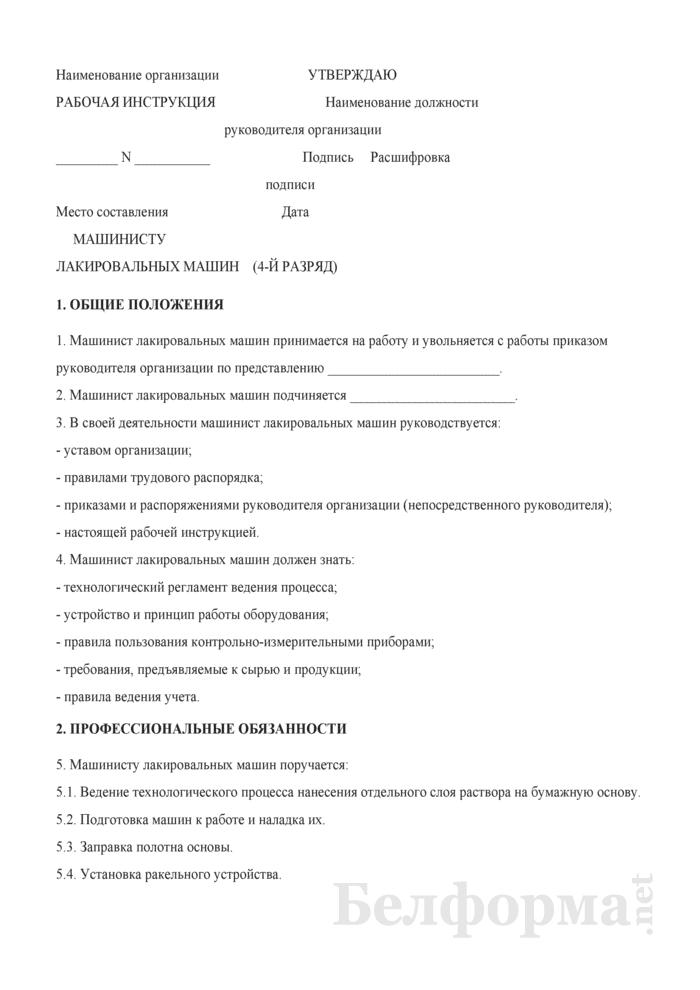 Рабочая инструкция машинисту лакировальных машин (4-й разряд). Страница 1