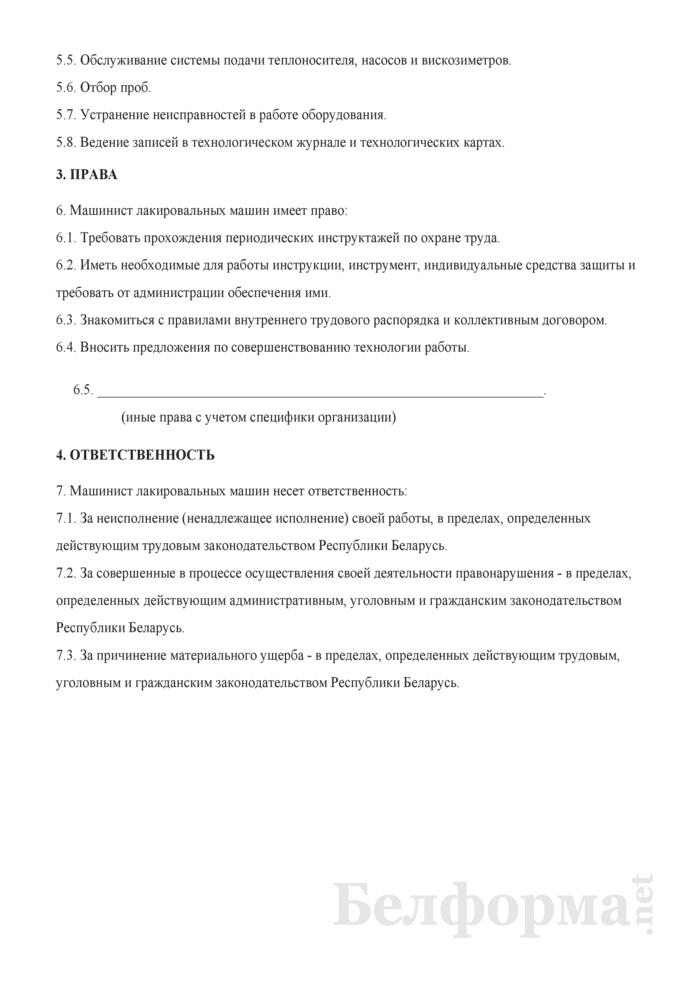 Рабочая инструкция машинисту лакировальных машин (5-й разряд). Страница 2
