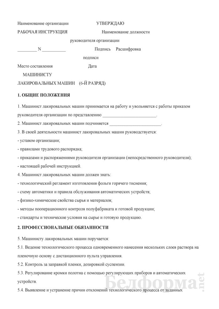 Рабочая инструкция машинисту лакировальных машин (6-й разряд). Страница 1