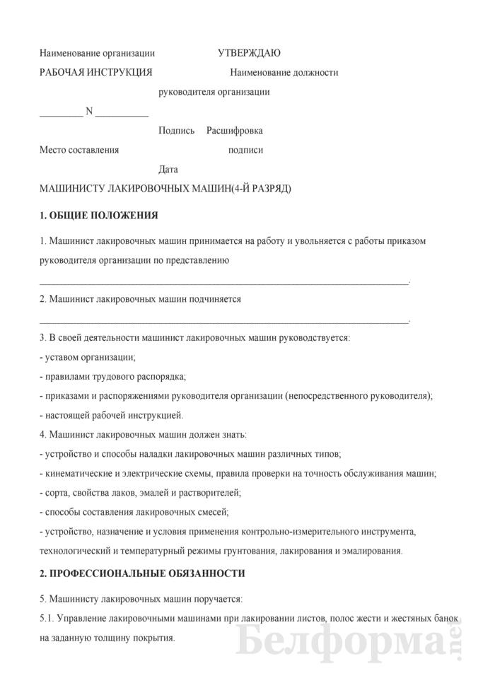 Рабочая инструкция машинисту лакировочных машин (4-й разряд). Страница 1