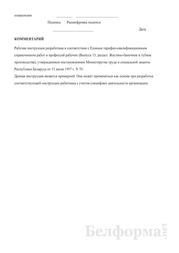 Рабочая инструкция машинисту лакировочных машин (4-й разряд). Страница 3