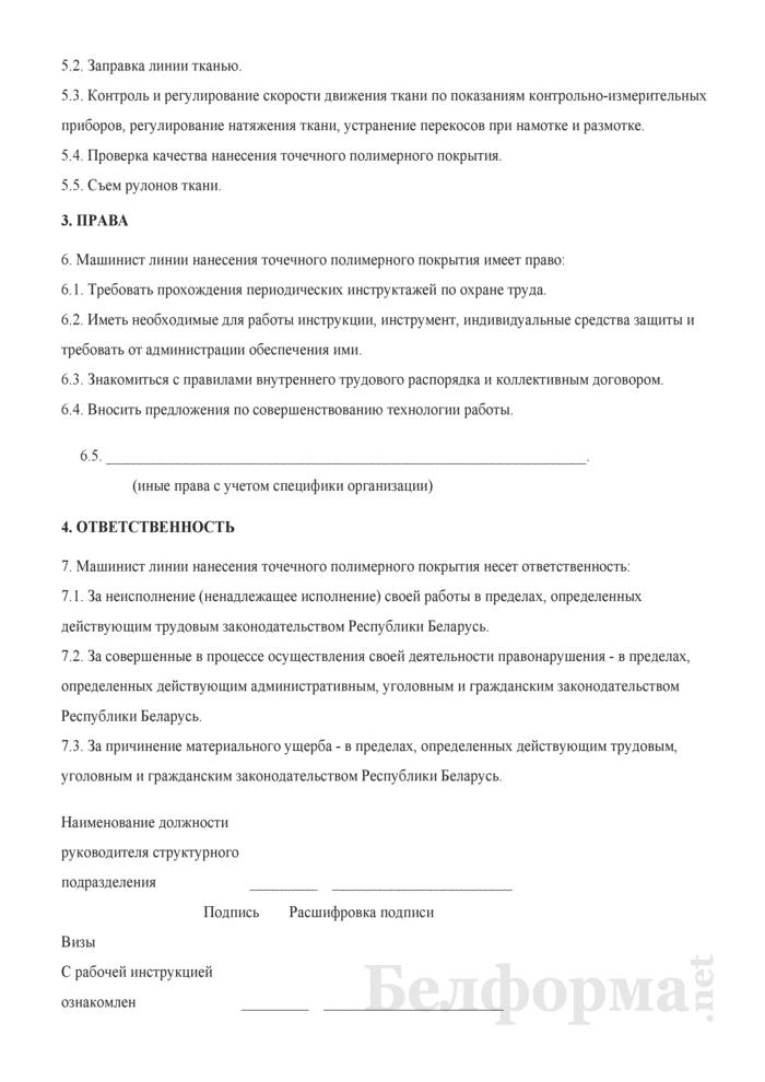 Рабочая инструкция машинисту линии нанесения точечного полимерного покрытия (4-й разряд). Страница 2