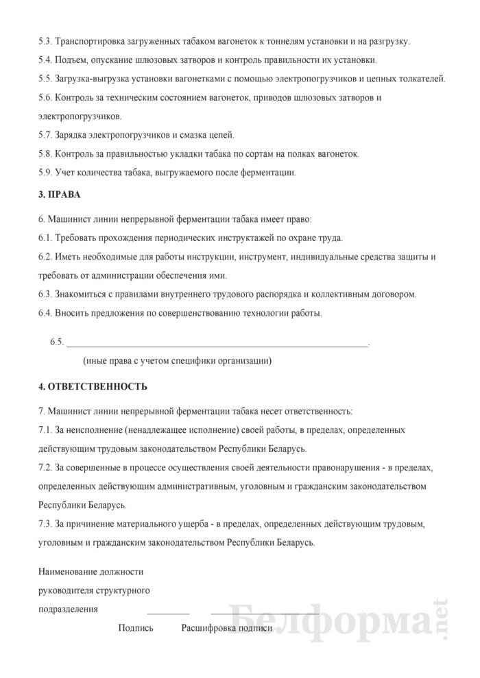 Рабочая инструкция машинисту линии непрерывной ферментации табака (4-й разряд). Страница 2