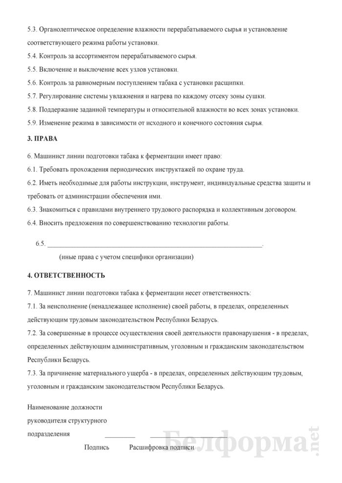 Рабочая инструкция машинисту линии подготовки табака к ферментации (4-й разряд). Страница 2
