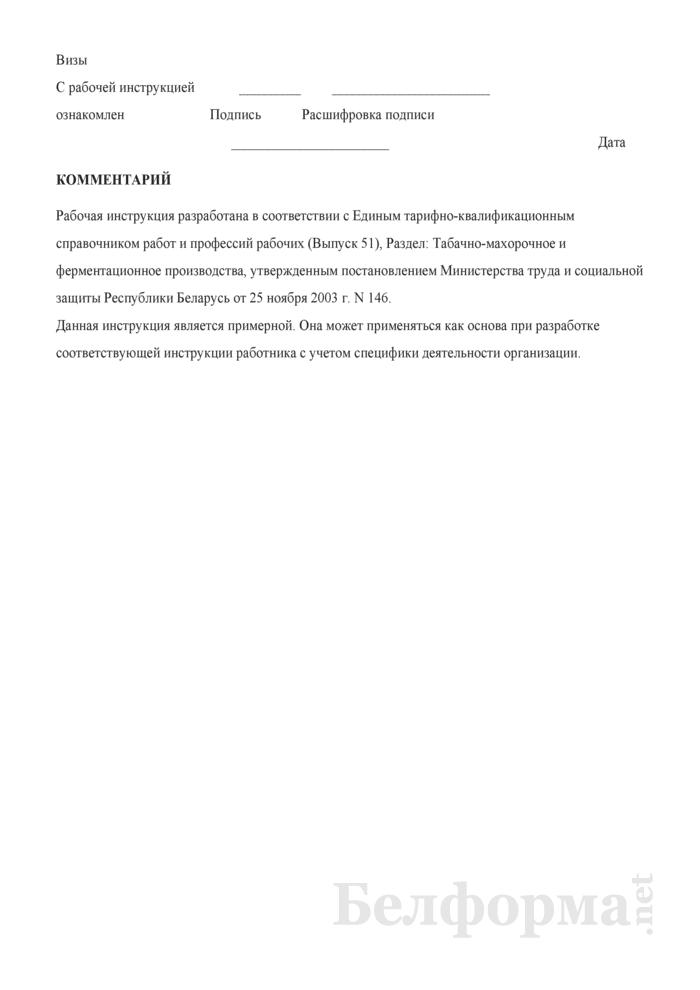 Рабочая инструкция машинисту линии подготовки табака к ферментации (4-й разряд). Страница 3
