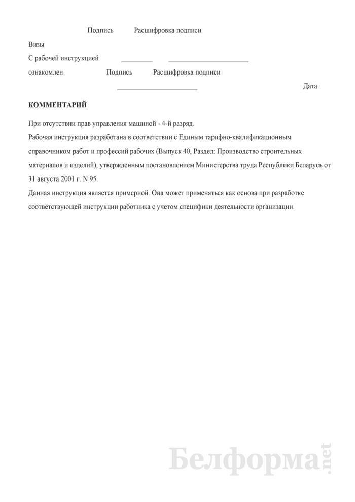 Рабочая инструкция машинисту листоформовочной машины (5 - 4-й разряды). Страница 3
