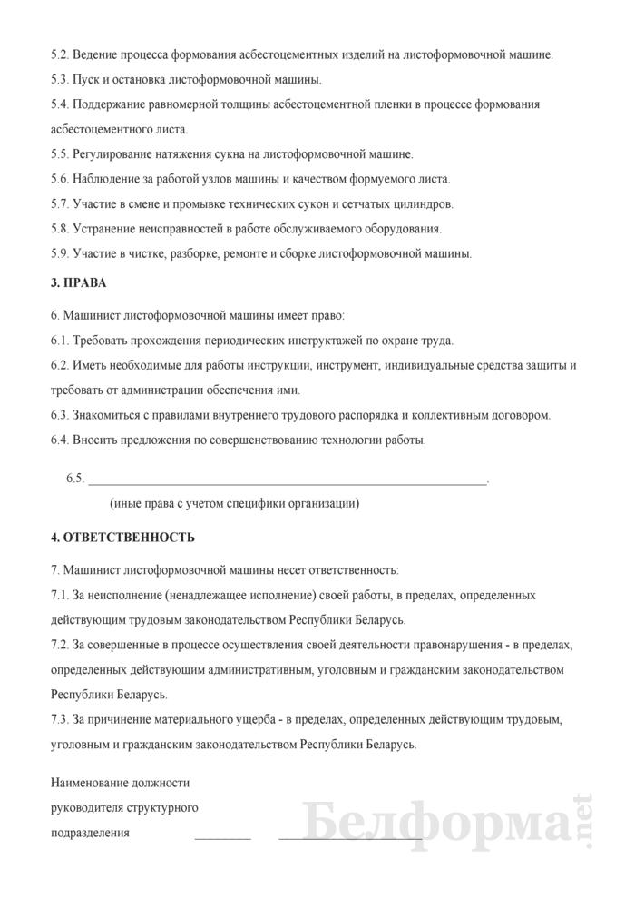 Рабочая инструкция машинисту листоформовочной машины (6 - 7-й разряды). Страница 2