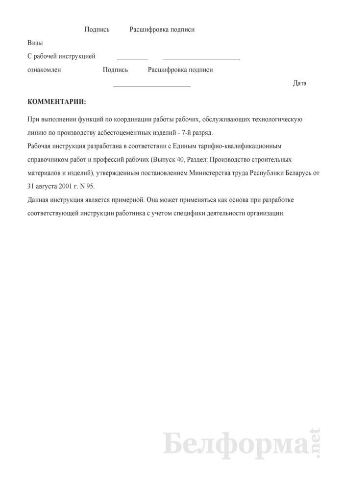 Рабочая инструкция машинисту листоформовочной машины (6 - 7-й разряды). Страница 3