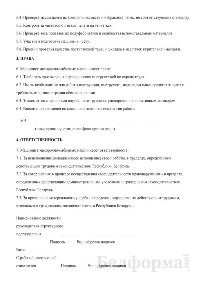 Рабочая инструкция машинисту махорочно-набивных машин (2-й разряд). Страница 2