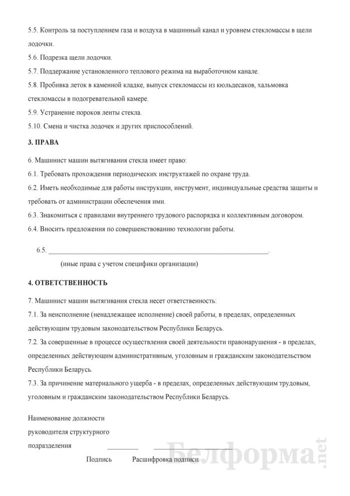 Рабочая инструкция машинисту машин вытягивания стекла (6 - 7-й разряды). Страница 2