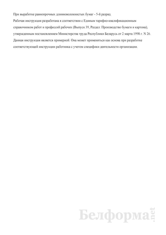 Рабочая инструкция машинисту машины длинноволокнистых бумаг (4 - 5-й разряды). Страница 3