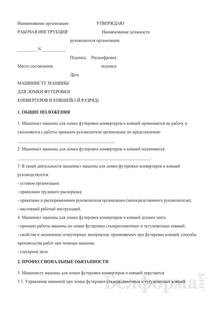 Рабочая инструкция машинисту машины для ломки футеровки конвертеров и ковшей (3-й разряд). Страница 1
