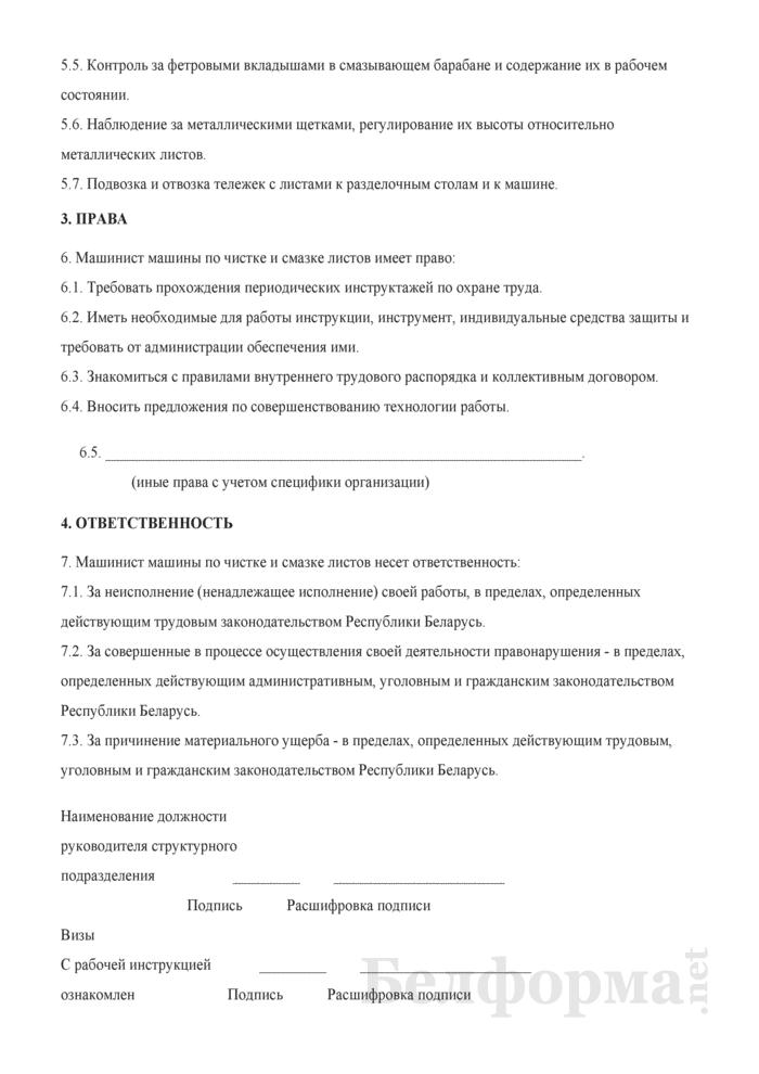 Рабочая инструкция машинисту машины по чистке и смазке листов (3-й разряд). Страница 2