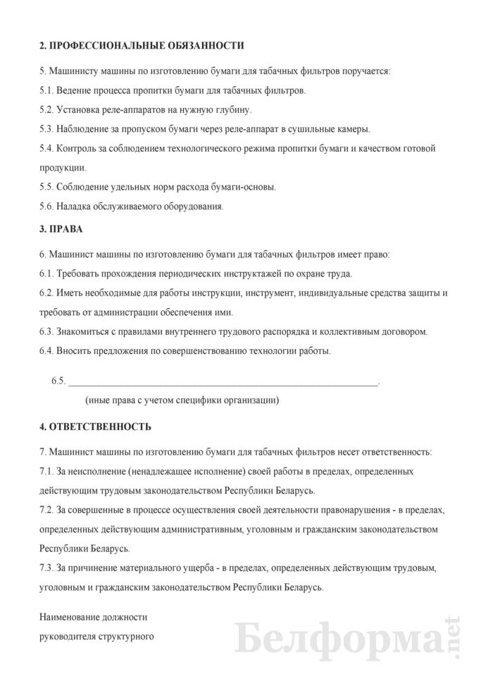 Рабочая инструкция машинисту машины по изготовлению бумаги для табачных фильтров (5-й разряд). Страница 2