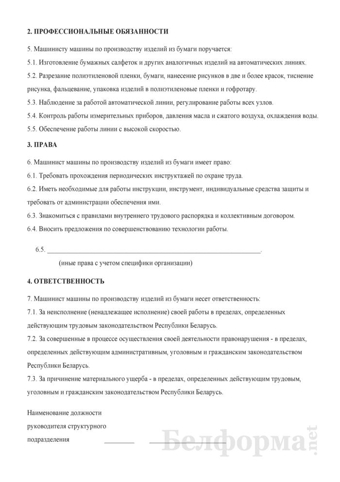 Рабочая инструкция машинисту машины по производству изделий из бумаги (5-й разряд). Страница 2
