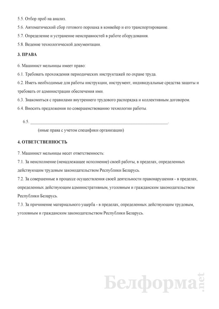 Рабочая инструкция машинисту мельницы (5-й разряд). Страница 2
